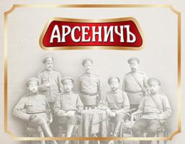 Arsenitch Vodka – Launch